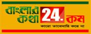 Banglar Kotha 24