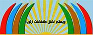 alnahda1