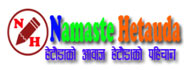 Namaste Hetauda