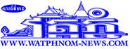 Wat Phnom-News