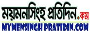 Mymensingh Pratidin