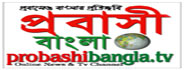 Probashibangla TV