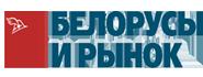 Belorusy i Rynok