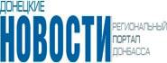 Donetskie Novosti
