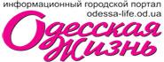 Odesskaya Zhizn