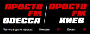 Prosto-FM