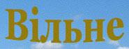 Rivne Vechirnye