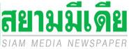 Siam Media