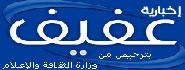 Afif news