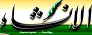 Al Inshaa