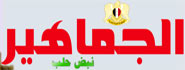 Al Jamahir