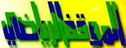 Al Maukef Al Riadi