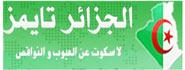 Algeria Times