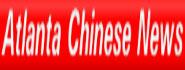 Atlanta Chinese News