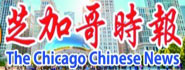 Chicago Chinese News