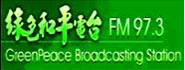 GreenPeace 97.3 FM