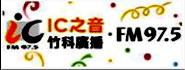 IC 97.5 FM