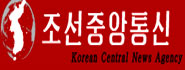 Korean Central News Agency
