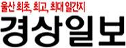 Kyungsang Ilbo