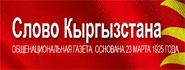 Slovo Kyrgystana