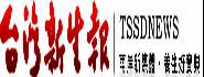 Taiwan Shin Sheng Daily News