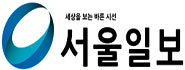 Seoul Ilbo