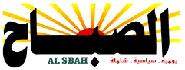 Al Sbah