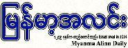 Myanmar Alin