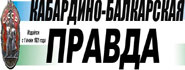 Kabardino Balkarskaia Pravda
