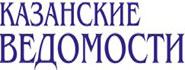 Kazanskiye Vedomosti