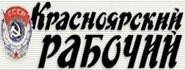 Krasnoiarskii Rabochiy