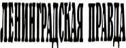 Leningradskaia Pravda