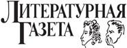 Literaturnaia Gazeta
