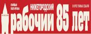 Nizhegorodskii Rabochii