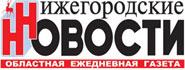 Nizhegorodskiye Novosti