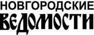 Novgorodskie Vedomosti