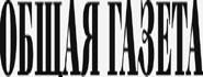 Obshchaya Gazeta