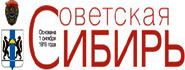 Sovetskaya Sibir