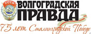 Volgogradskaia Pravda
