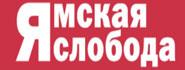 Yamskaya Sloboda