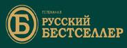 RUS Bestseller