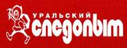 Uralsky Sledopyt