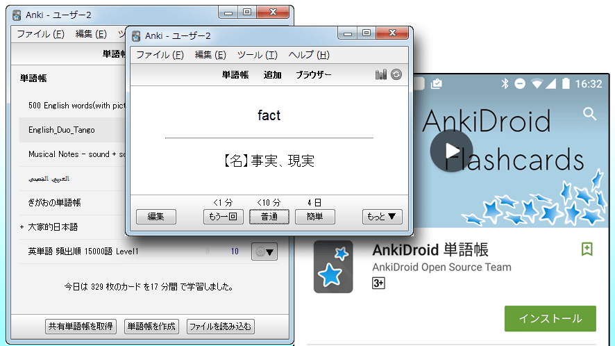 http://i.gzn.jp/img/2015/12/16/anki/00-top.png