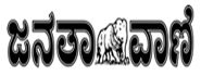 Janatavani