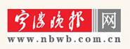 Ningbo Wanbao
