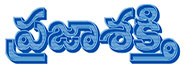 Prajashakti