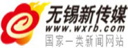 Wuxi Ribao