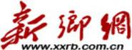Xinxiang Ribao