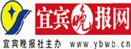 Yibin Wanbao