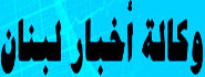 Akhbar Lubnan